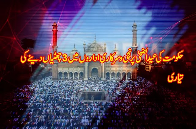 Preparations for giving holidays in private and government institutions of the government on Eid-ul-Adha