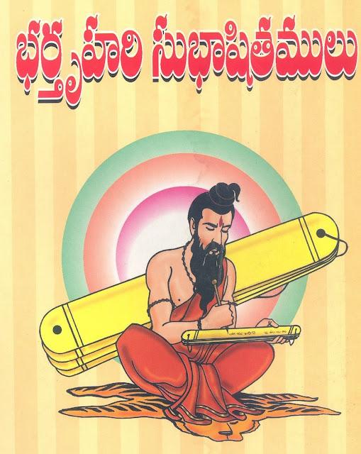 Tiviri Isumuna Tailambu (తివిరి యిసుమున తైలంబు) - Bhatruhari Shubhashitaalu