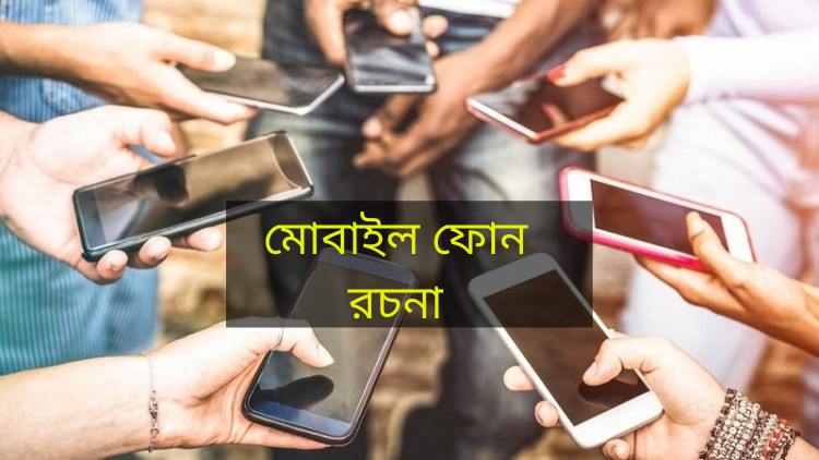 mobile phone rochona, rachona, pdf, for class 6, 7, 8, 9, 10, 11 JSC SSC PSC HSC