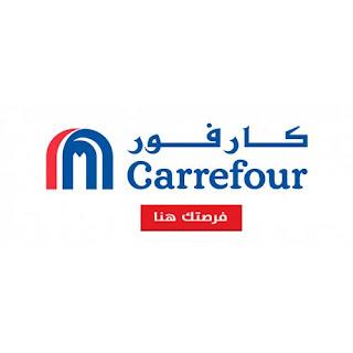 وظائف كارفور مصر للمؤهلات العليا والمتوسطة والدبلومات تعرف على الشروط