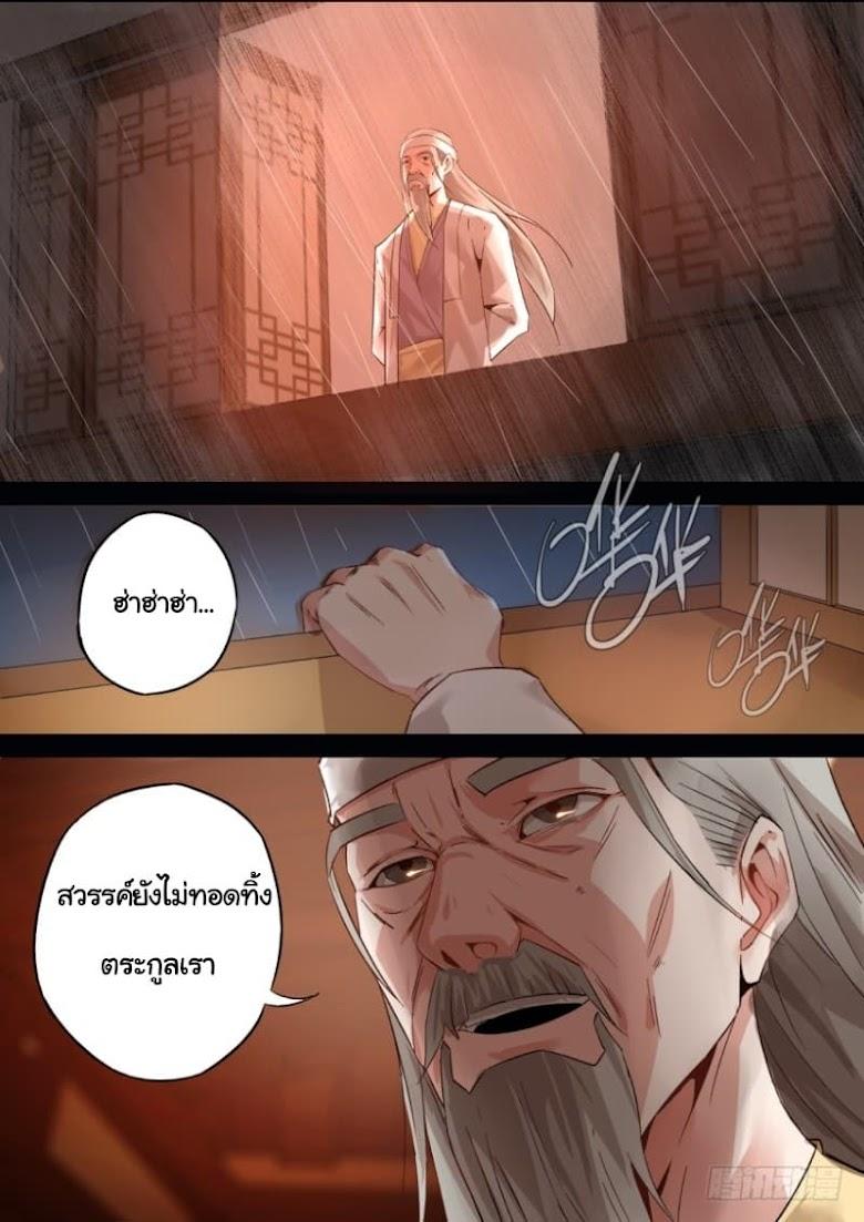 Master of Gu - หน้า 21