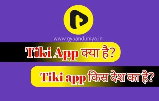 Tiki app kya hai? | Tiki app kis Desh ka hai?