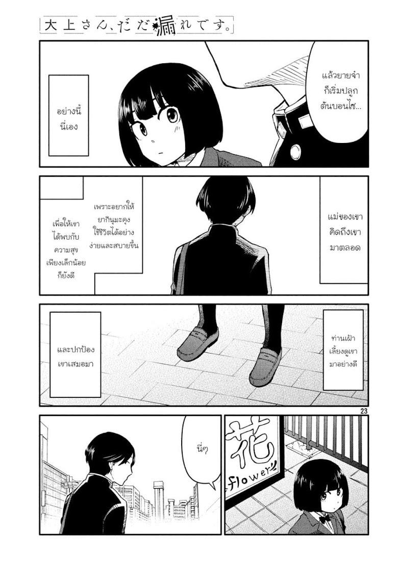 Oogami-san, Dadamore desu - หน้า 23