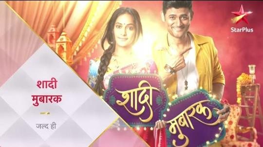 Shaadi Mubarak tv show, timing, TRP rating this week, star cast, actors actress image, poster, Shaadi Mubarak Start Date, Barc Ratings