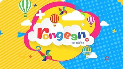 Rongeen Frequency, Rongeen Kids Channel, Rongeen cartoon Channel