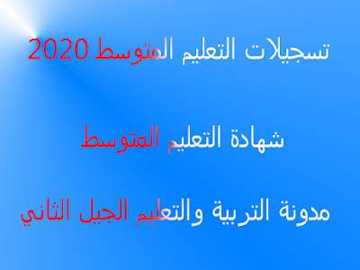 تسجيلات شهادة التعليم المتوسط 2020 bem.onec.dz