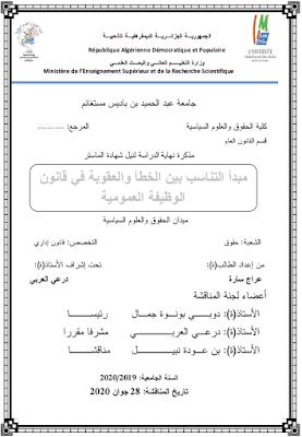 مذكرة ماستر: مبدأ التناسب بين الخطأ والعقوبة في قانون الوظيفة العمومية PDF