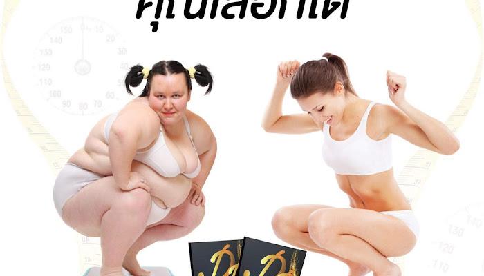DD Diet & Detox อาหารเสริมลดน้ำหนักและดีท๊อคในตัวเดียว