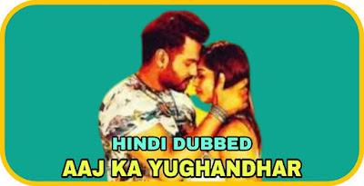 Aaj Ka Yughandhar Hindi Dubbed Movie
