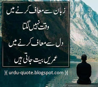 Urdu Lovely Quotes 54