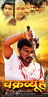 Chakrvihu Bhojpuri Movie Star casts, News, Wallpapers, Songs & Videos