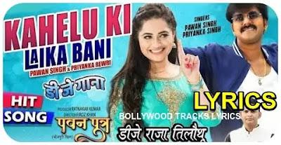 Pawan-Singh-Kahelu-Ki-Laika-Bani-Song