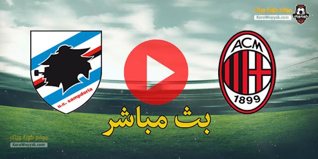 نتيجة مباراة ميلان وسامبدوريا اليوم 3 ابريل 2021 في الدوري الايطالي