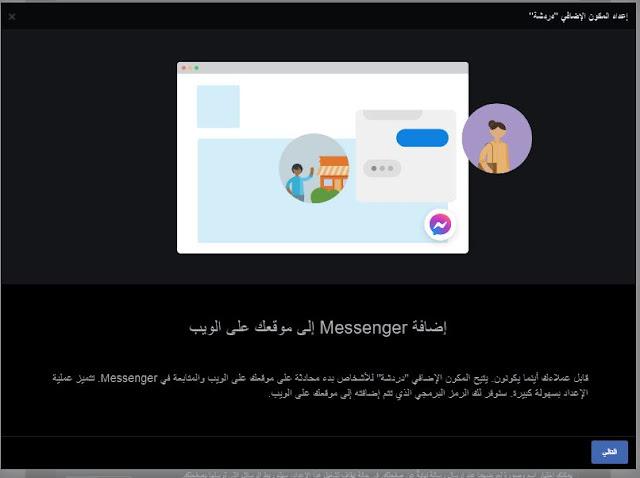 إضافة Messenger إلى موقعك على الويب