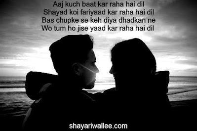 romantic shayari for boyfriend in hindi