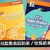 【新品介绍】 7-Eleven 即日起售卖 拉茶 Teh Tarik 大比拼 珍珠奶茶冰淇淋!