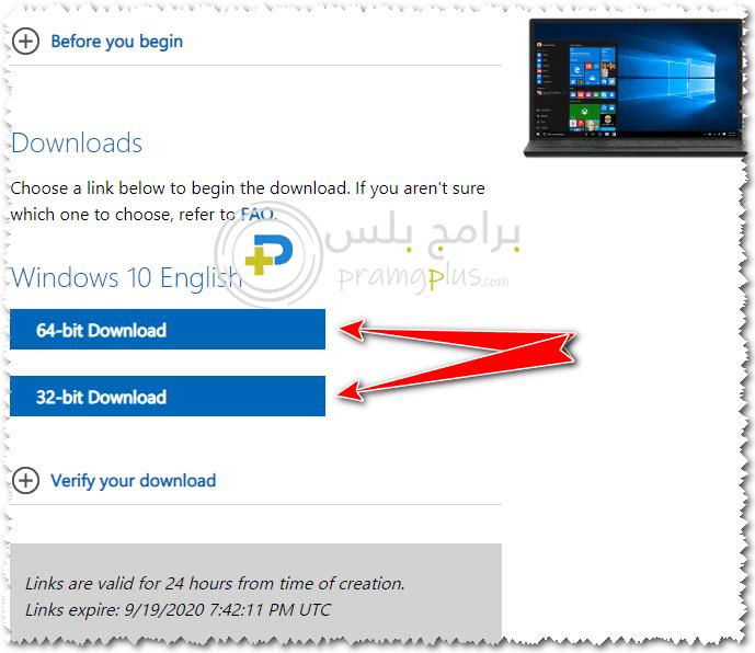 تحميل ويندوز 10 للكمبيوتر