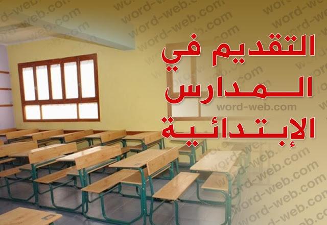 تقديم الصف الأول الابتدائي 2020 2021 للمدارس الحكومية