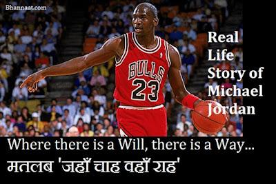 Michael Jordan Biography in Hindi