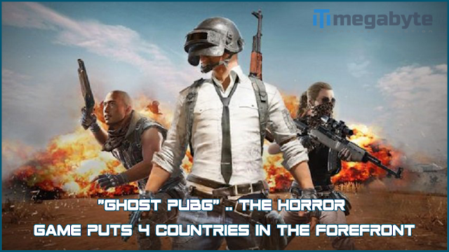 """""""Ghost PUBG"""" .. The horror game puts 4 countries in the forefront"""