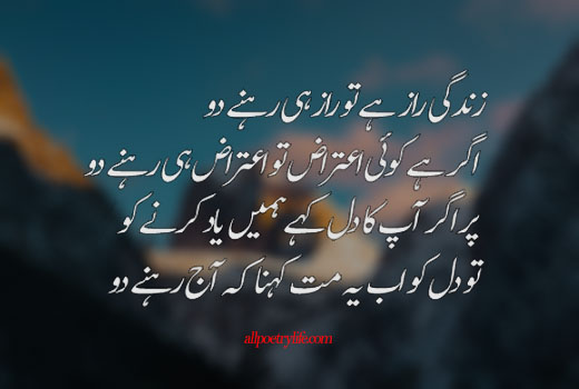poetry about life in urdu, short poems about life, poetry life, shayari life, best shayari on life, deep shayari on life, best poems about life, sad shayari on life, poetry in urdu 2 lines about life, poems about life and love, funny poems about life urdu shayari on life, sad urdu shayari on life, deep poems about life, beautiful poems about life, good poems about life, two line shayari on zindagi, best poetry in urdu about life, sad poetry about life in urdu, Zindagi Raz Hai to Raz He Rehne Do, best poetry about life in urdu, Aagar Hai Koi Aitraaz to Aitraaz He Rahne Do,  poetry in urdu 2 lines about life, Par Aagar Aap Kaa Dil Kahy Humay Yaad Karny Ko,  urdu shayari on life, To Dil ko Ab Ye Maat Kehnaa Ke Aj Rehny Do, Sad love poetry,Poetry in urdu 2 lines,Very sad poetry,Poetry quotes, Udas poetry, Judai poetry, Urdu poetry in English, Dard poetry, Bewafa poetry in urdu, all Poetry life,