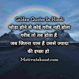 Best Golden quotes in hindi with image