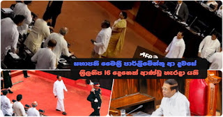 16 from SLFP leaves government on the day chairman Maithri comes to parliament