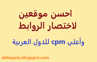 احسن موقعين لاختصار الروابط وأعلي cpm للدول العربية