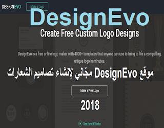 موقع DesignEvo مجّاني لإنشاء تصاميم الشعارات 2018