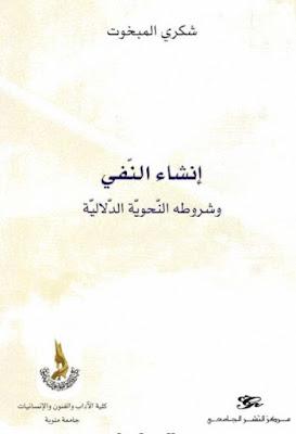 إنشاء النفي وشروطه النحوية الدلالية - شكري المبخوت , pdf