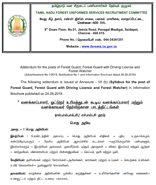 TNFUSRC Syllabus for Forest Guard & Forest Watcher 2019