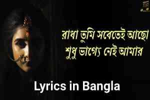 Radha Lyrics by Rahul Dutta Mp3 download (রাধা তুমি) Lyrics in Bengali