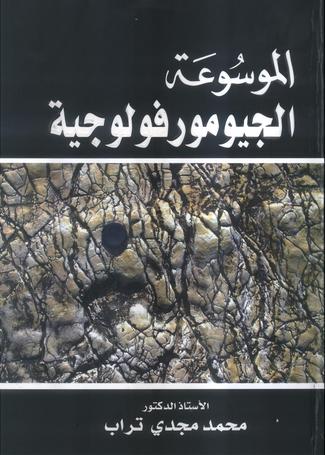 الموسوعة الجيومورفولوجية - محمد مجدي تراب PDF