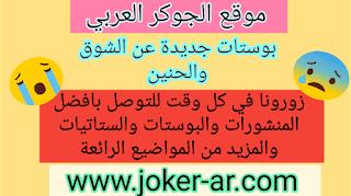 بوستات جديدة عن الشوق والحنين 2019 - الجوكر العربي