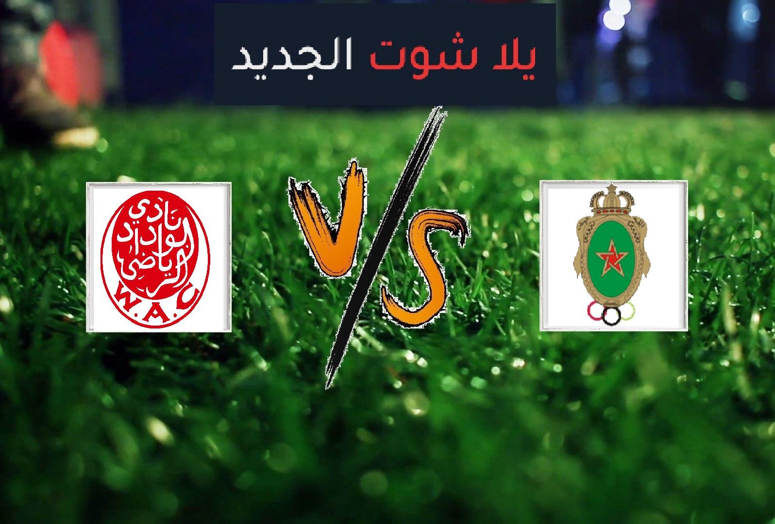 نتيجة مباراة الجيش الملكي والوداد الرياضي اليوم الخميس بتاريخ 09-05-2019 الدوري المغربي