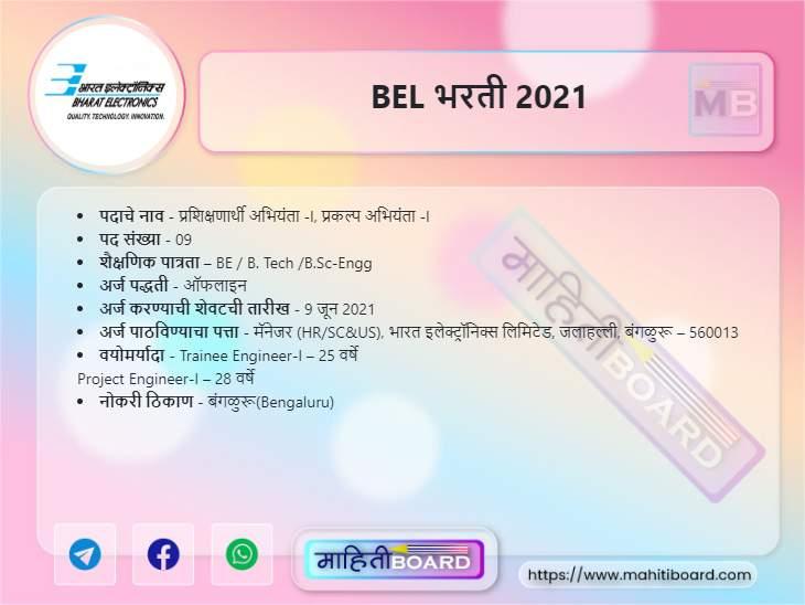 BEL Pune Bharti 2021