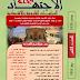 تحميل جميع مقالات العدد الثامن من مجلّة الاجتهاد  للدراسات القانونية والاقتصادية