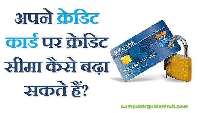 आप अपने क्रेडिट कार्ड पर क्रेडिट सीमा कैसे बढ़ा सकते हैं? [How can you increase the credit limit on your credit card?]