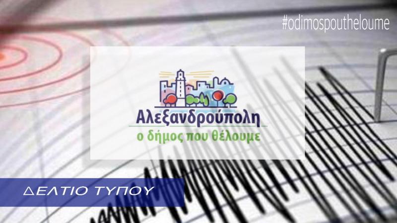 Παύλος Μιχαηλίδης: Αναγκαίος ο πρωτοβάθμιος προσεισμικός έλεγχος δομικής τρωτότητας όλων των δημοτικών κτιρίων
