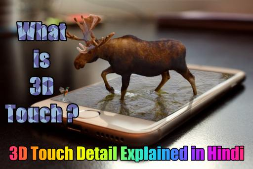 What is 3D touch_3D Touch Explained in Detail_How It Is Works | Hindi