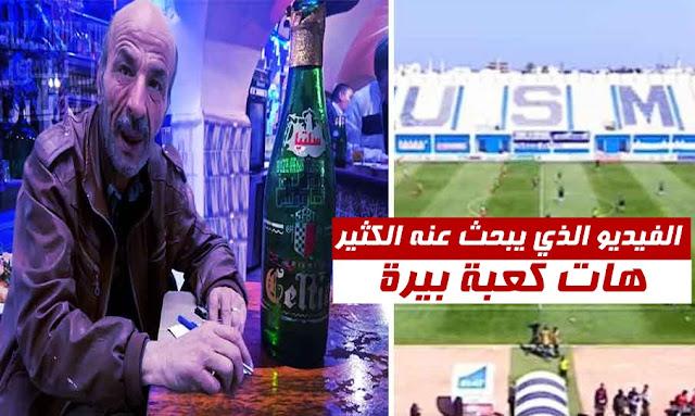 معلق المباراة شكيب الخويلدي هات كعبة بيرة chakib khouildi sport