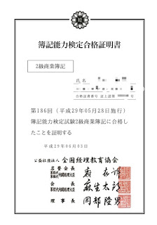 全経簿記二級 合格