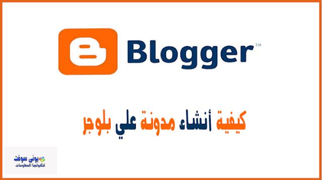 الدليل الكامل لإنشاء مدونة باستخدام Blogger و التعديل فيها