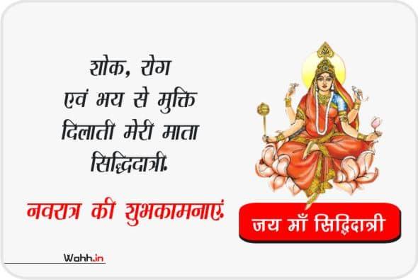 Navratri Maa Siddhidatri Messages Greetings