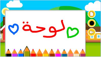 الصور-لتطبيق-كتابة-الحروف-العربية