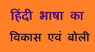 हिंदी भाषा का क्षेत्र एवं बोली - Hindi Bhasa Ka Vikash aur Boli