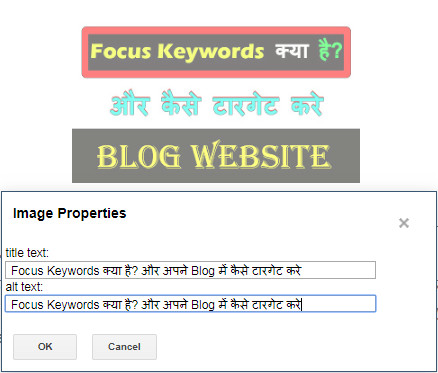 Focus Keywords क्या है? और अपने Blog में कैसे टारगेट करे