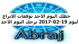 حظك اليوم الاحد توقعات الابراج ليوم 19-02-2017 برجك اليوم الاحد