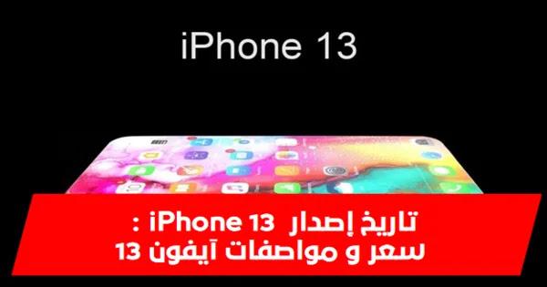 تاريخ إصدار iPhone 13 ، السعر والمواصفات ، كل ما نعرفه عن آيفون 13 الجديد