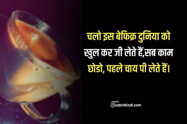 chai lover chai quotes in hindi